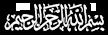 In numele lui Allah cel Indurator, Milostiv